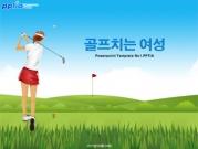 골프치는 여성 템플릿