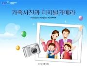 가족사진과 디지털카메라 템플릿
