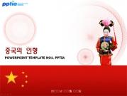 중국의 인형 템플릿