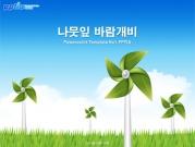 나뭇잎 바람개비 템플릿