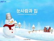 눈사람과 집 템플릿
