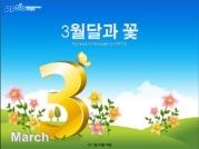 3월달과 꽃 템플릿