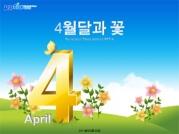 4월달과 꽃 템플릿