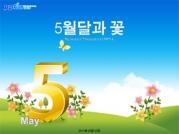 5월달과 꽃 템플릿