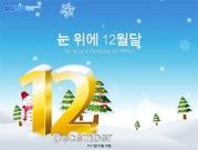 눈 위에 12월달 템플릿