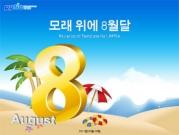 모래 위에 8월달 템플릿