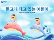 돌고래 타고 있는 어린이 템플릿