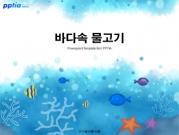바다속 물고기 템플릿