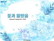 꽃과 물방울 템플릿