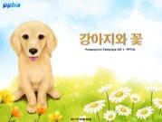 강아지와 꽃 템플릿