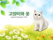 고양이와 꽃 템플릿
