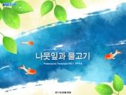 나뭇잎과 물고기 템플릿