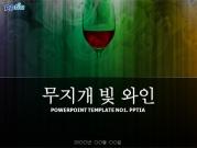 무지개빛과 와인 템플릿