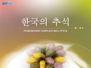 한국의 추석 템플릿