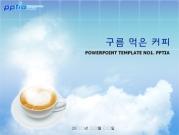 구름먹은 커피 템플릿