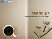 커피한잔과 일기 템플릿