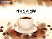 커피잔과 원두 템플릿