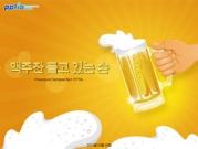 맥주잔 들고 있는 손 템플릿