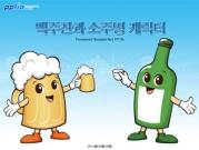 맥주잔과 소주병 캐릭터 템플릿