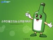 소주잔 들고 있는 소주병 캐릭터 템플릿