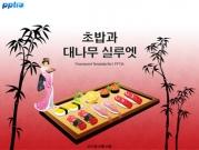 초밥과 대나무 실루엣 템플릿