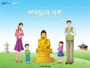 부처님과 가족 템플릿