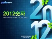 2012숫자 템플릿