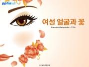 여성 얼굴과 꽃 템플릿