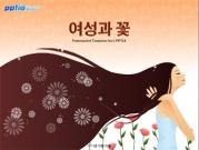 여성과 꽃 템플릿