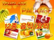 12종 음식/요리 템플릿 템플릿