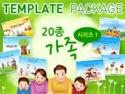20종 가족 시리즈 1 템플릿 템플릿