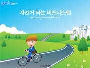 자전거 타는 비즈니스맨 템플릿