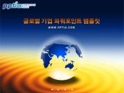글로벌 기업 템플릿