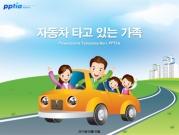 자동차 타고 있는 가족 템플릿