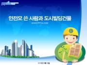 안전모 쓴 사람과 도시빌딩건물 템플릿