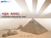 이집트 피라미드 템플릿