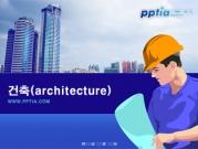 건축(architecture) 템플릿