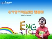 유아영어학습 템플릿