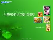 식품영양학과 템플릿