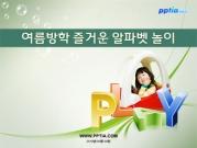 여름방학 즐거운 알파벳 놀이 템플릿