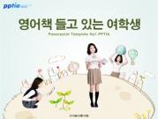 영어책 들고 있는 여학생 템플릿