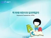 책 위에 어린이와 알파벳글자 템플릿