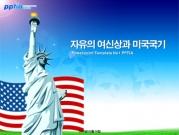 자유의 여신상과 미국국기 템플릿