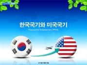 한국국기와 미국국기 템플릿
