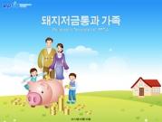 돼지저금통과 가족 템플릿