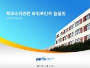 학교소개 템플릿