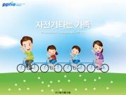 자전거타는 가족 템플릿