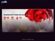 장미한송이 템플릿