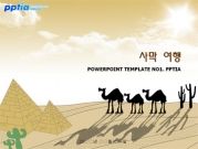 사막여행 템플릿