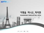 파리여행 템플릿